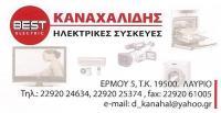 Καναχαλίδης